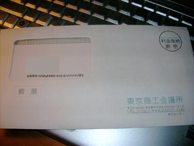 東京商工会議所からの郵便物