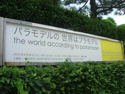 .パラモデルの世界はプラモデル(西宮市大谷記念美術館)