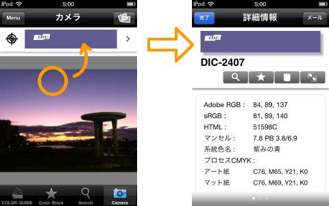 DICのデジタル色見本アプリ「カラーガイド」