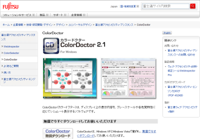 富士通の「カラードクター」ダウンロードページ