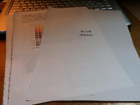 カラーコーディネーター検定 過去問 1級 2011