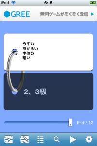 改行:メモメモ暗記帳