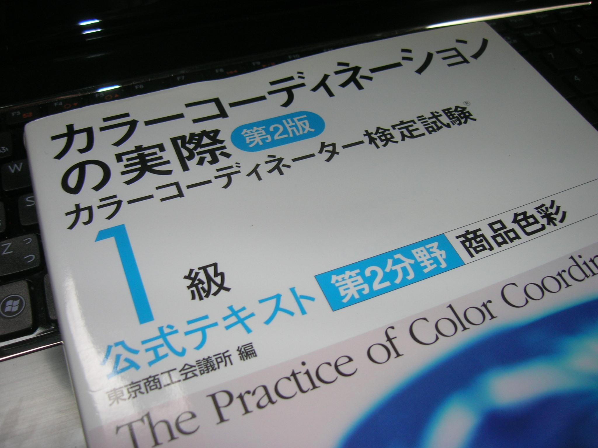 カラーコーディネーター検定試験1級公式テキスト(第2分野:商品色彩)