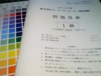 第33回カラーコーディネーター検定1級問題用紙