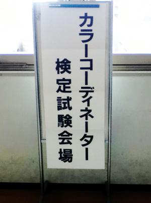 カラーコーディネーター検定試験会場