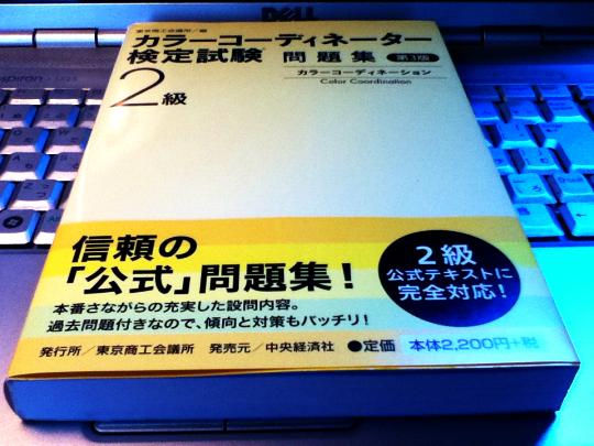 カラーコーディネーター検定試験2級問題集