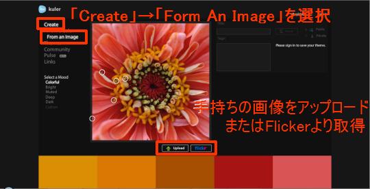 Adobe Kuler: 写真の色を抽出する画面