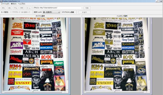 富士通の色覚シミュレーションツール「カラードクター」で見たBURRN!のステッカー