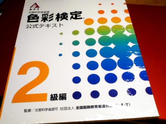 色彩検定公式テキスト2級編