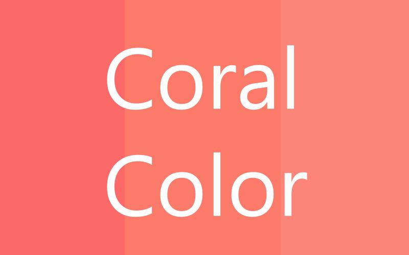 コーラル色