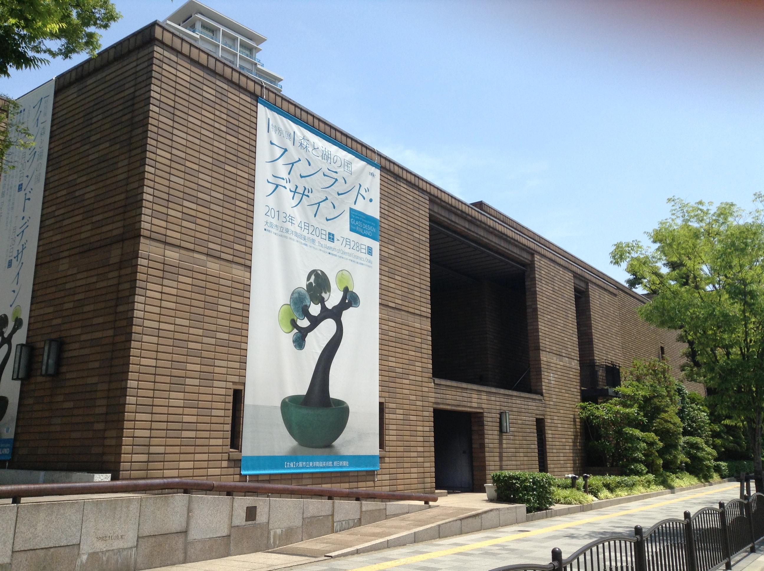 東洋陶磁美術館