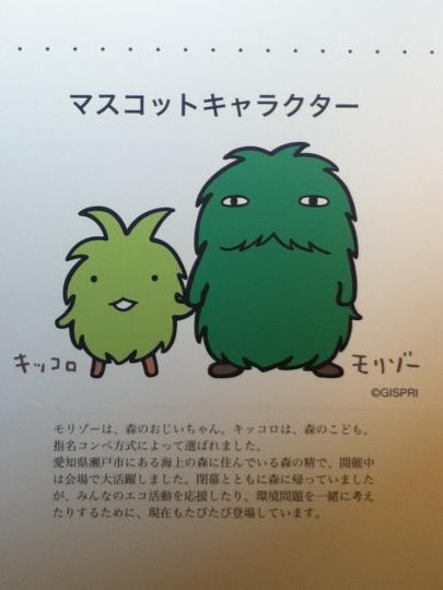愛・地球博のマスコットキャラクター「キッコロ」
