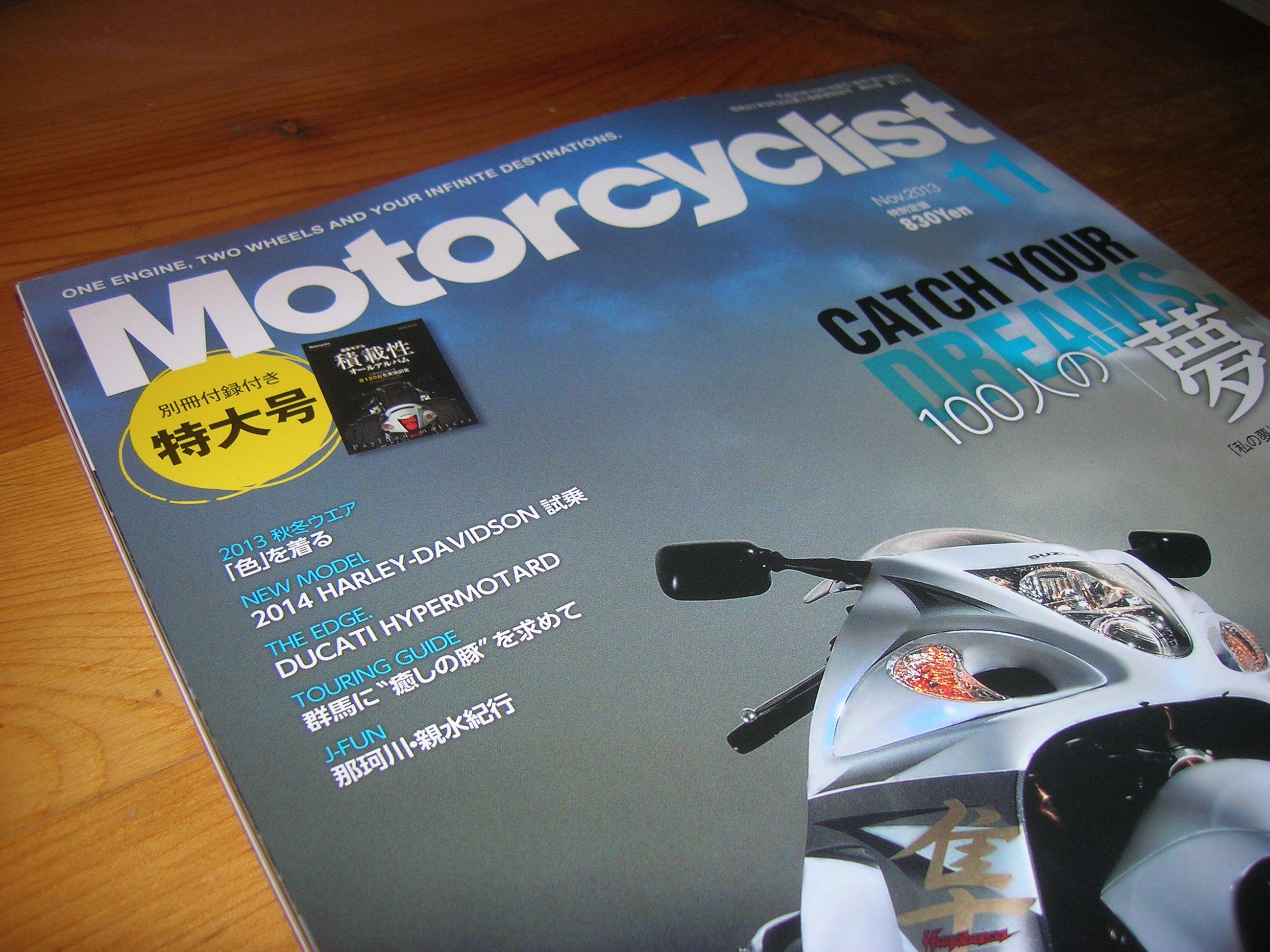バイク専門誌『モーターサイクリスト』2013年11月号表紙