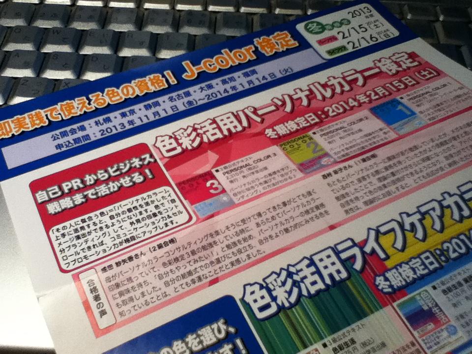 J-color検定