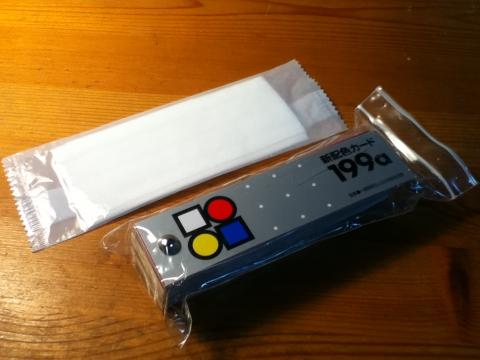 色彩検定の新配色カードとおしぼり