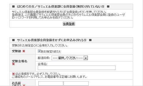 2次解答進呈申込みフォーム