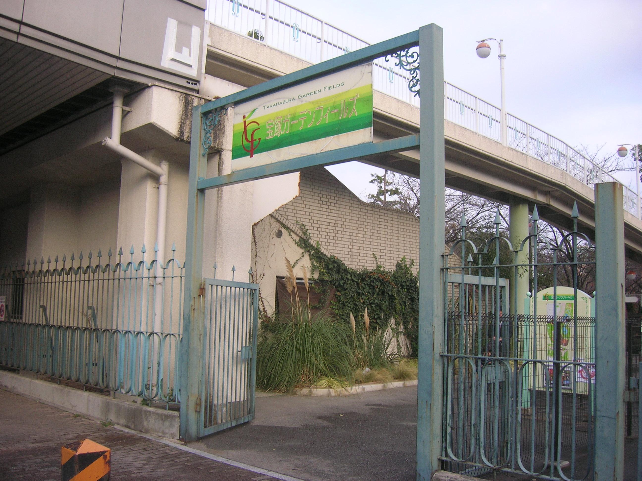 宝塚ガーデンフィールズエントランス