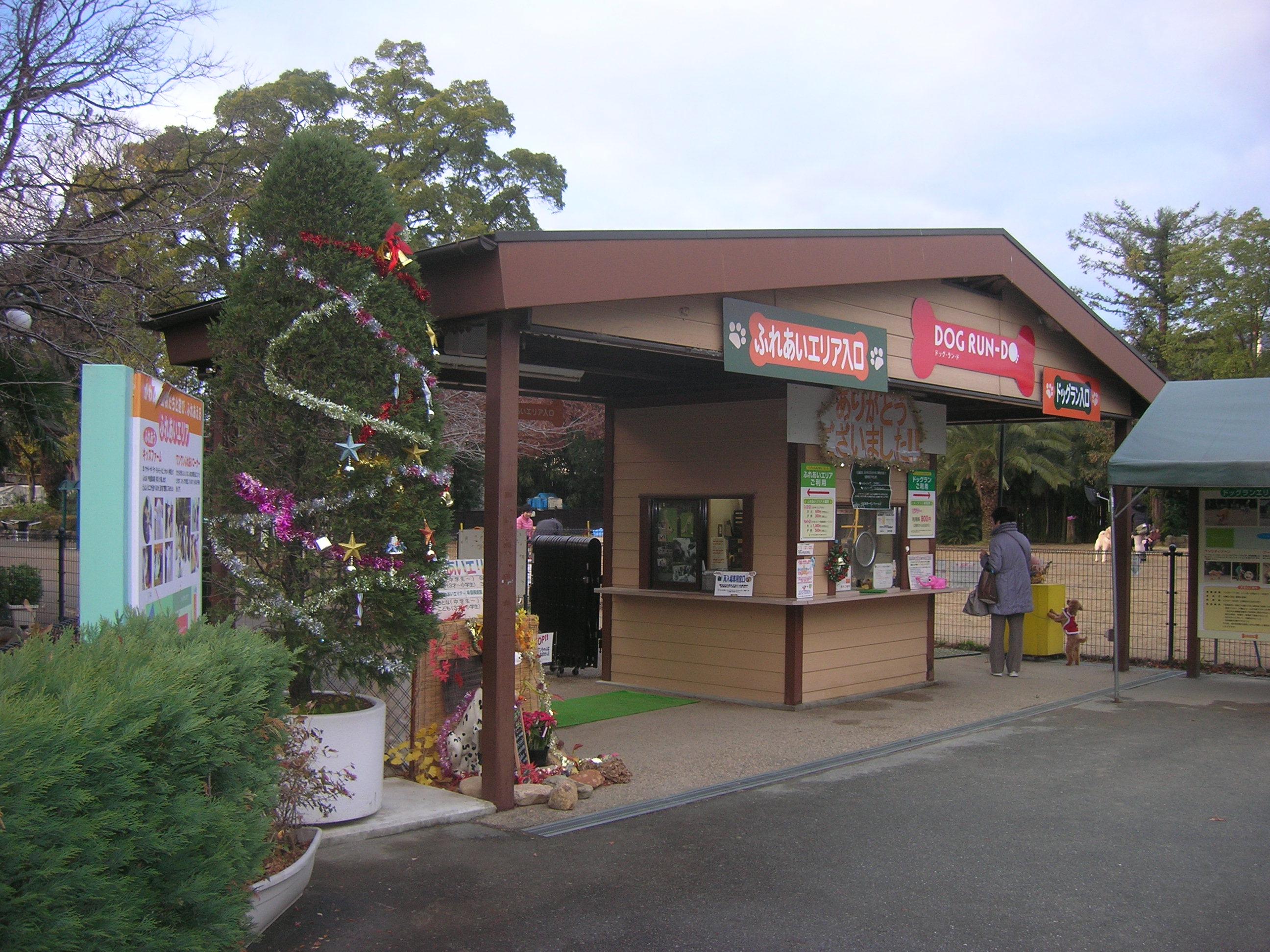 宝塚ガーデンフィールズ内『ドッグランド』