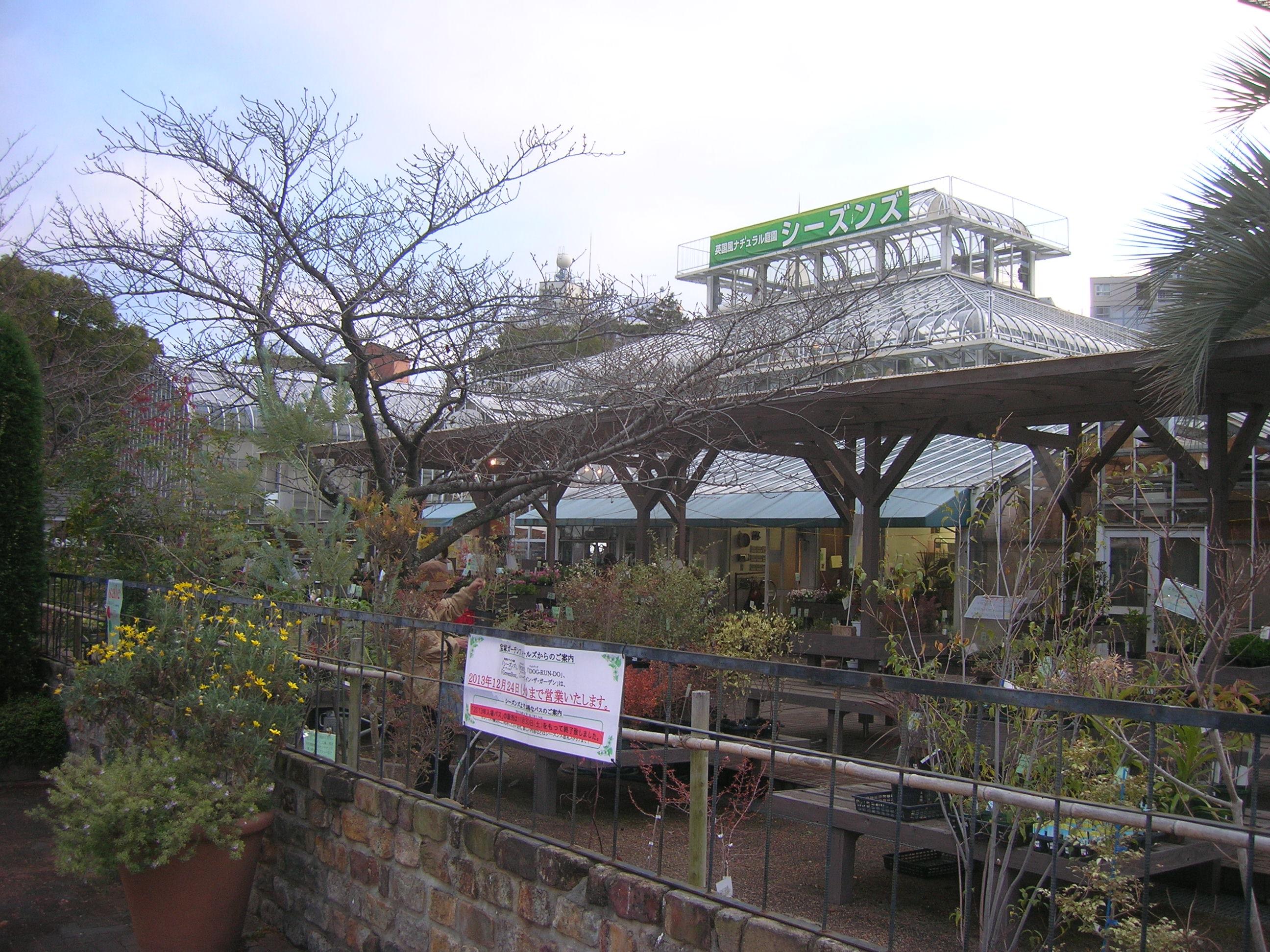 宝塚ガーデンフィールズ内英国風庭園『シーズンズ』の温室