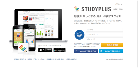 STUDYPLUS(スタディプラス)ホームページ