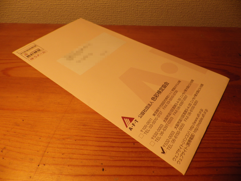 色彩検定協会の封筒
