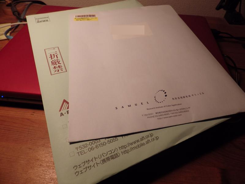 2通の封筒