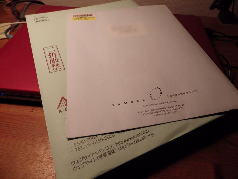 色彩活用研究所サミュエルの封筒