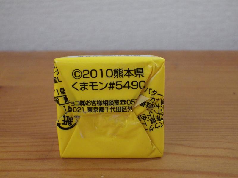 チロルチョコ「いきなり団子」底面