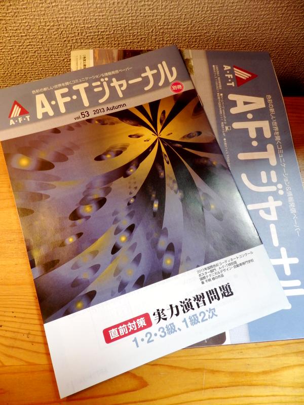 最新刊の『A・F・Tジャーナル』とその別冊「直前対策 実力問題集」