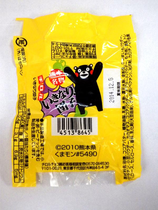 チロルチョコ「いきなり団子」パッケージ