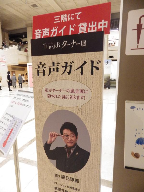 辰巳琢郎さんの音声ガイド