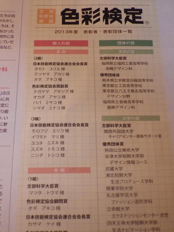 色彩検定2013年度の表彰者・表彰団体一覧