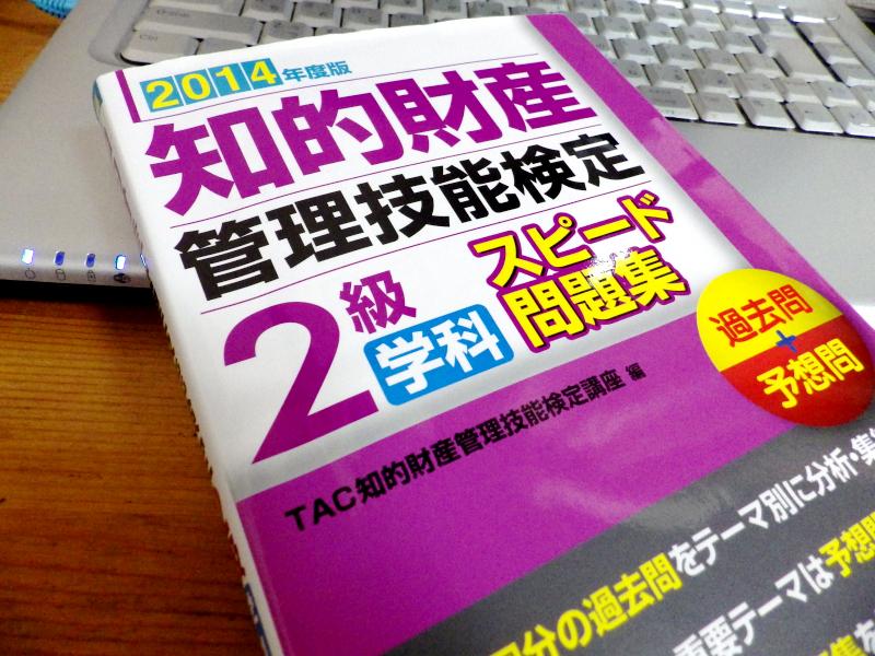 知的財産管理技能検定2級学科スピード問題集(TAC)