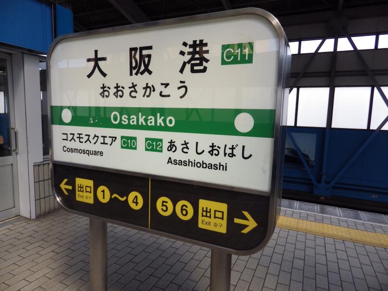 大阪市営地下鉄・大阪港駅の標識