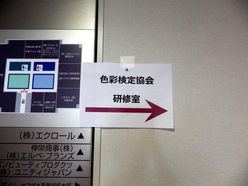 色彩検定協会新大阪研修室