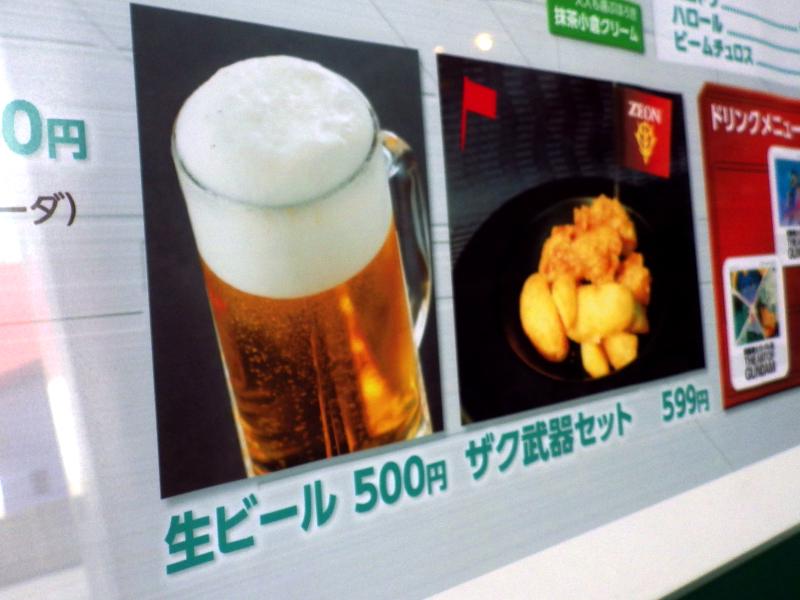 生ビール ザク武器セット