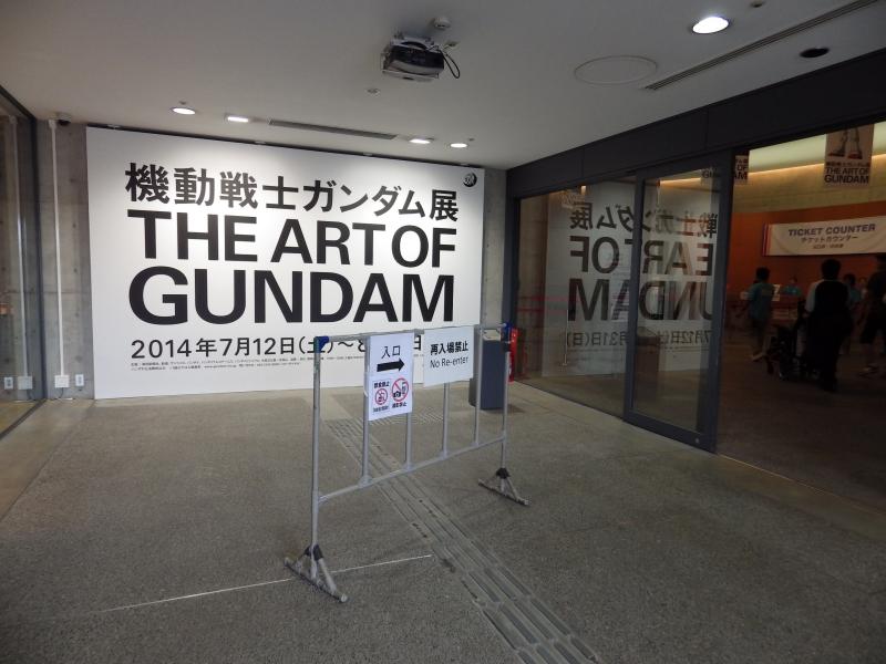 機動戦士ガンダム展エントランス