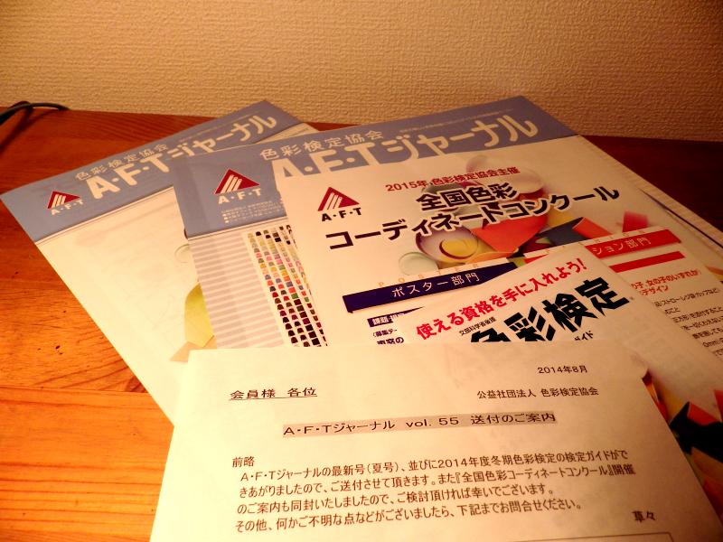 『A・F・Tジャーナル』の2014年夏号(Vol.55)