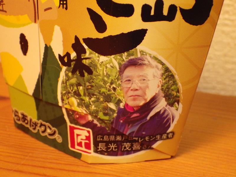 エコレモン生産者の長嶋さん
