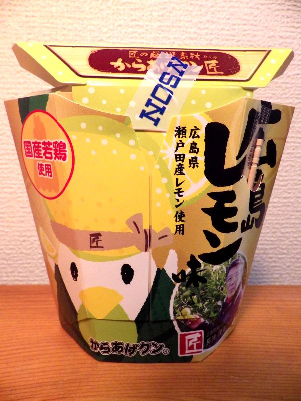 広島レモン味の黄色と黄緑のパッケージ