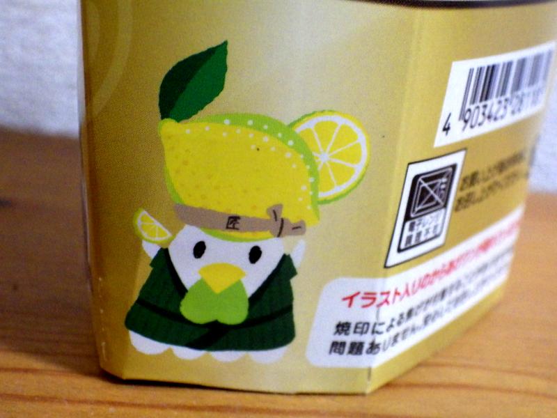 広島レモン味のキャラクター