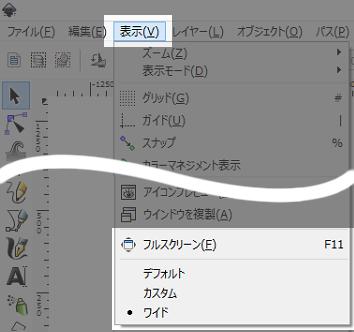 Inkscapeのメニュー「表示」