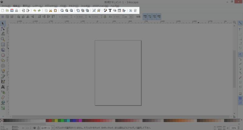 Inkscapeのツールバーを上に表示