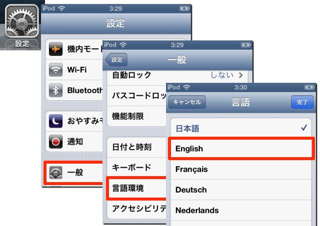 iPod touch を英語表示に切り替える