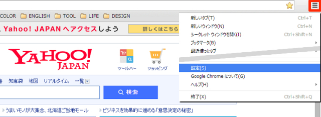 Google chrome 「設定」