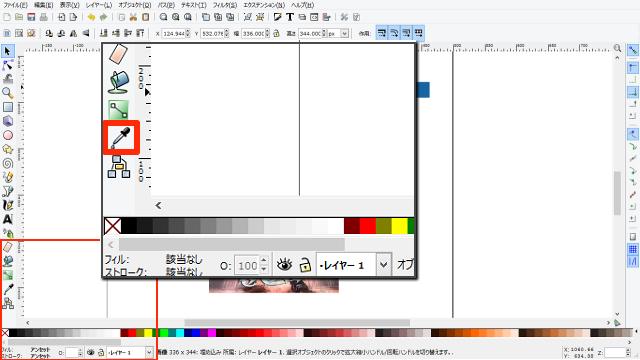 全画面表示のInkscape