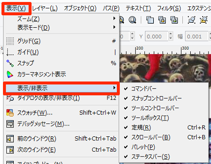 Inkscapeメニュー「表示」の「表示/非表示」