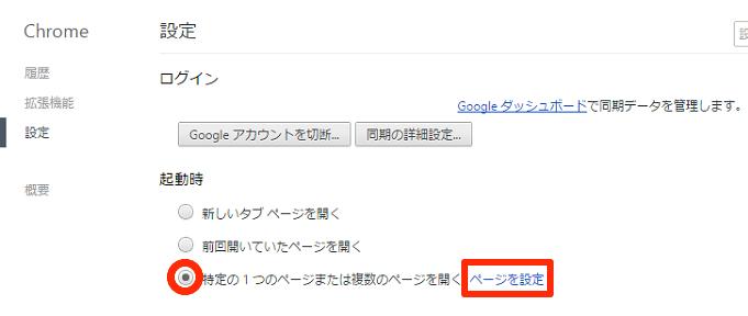 Chrome「特定の1つのページまたは複数のページを開く」