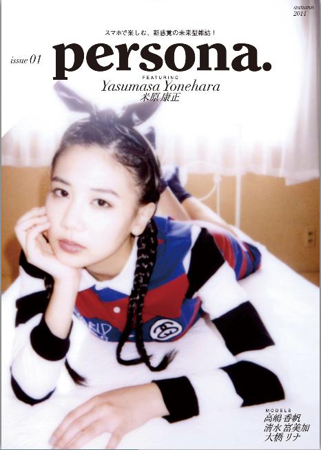 ファッションマガジン「persona.」