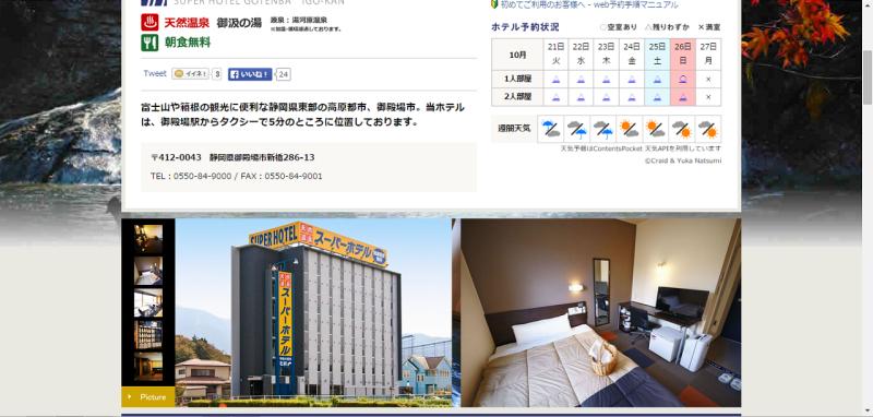 スーパーホテル御殿場1号店
